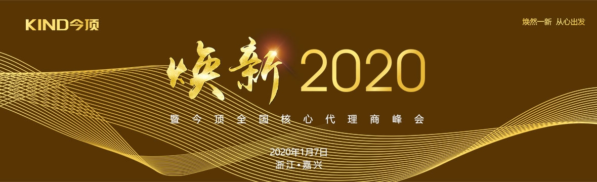 """今顶︱""""焕新""""2020暨全国核心代理商峰会蓄势待发"""