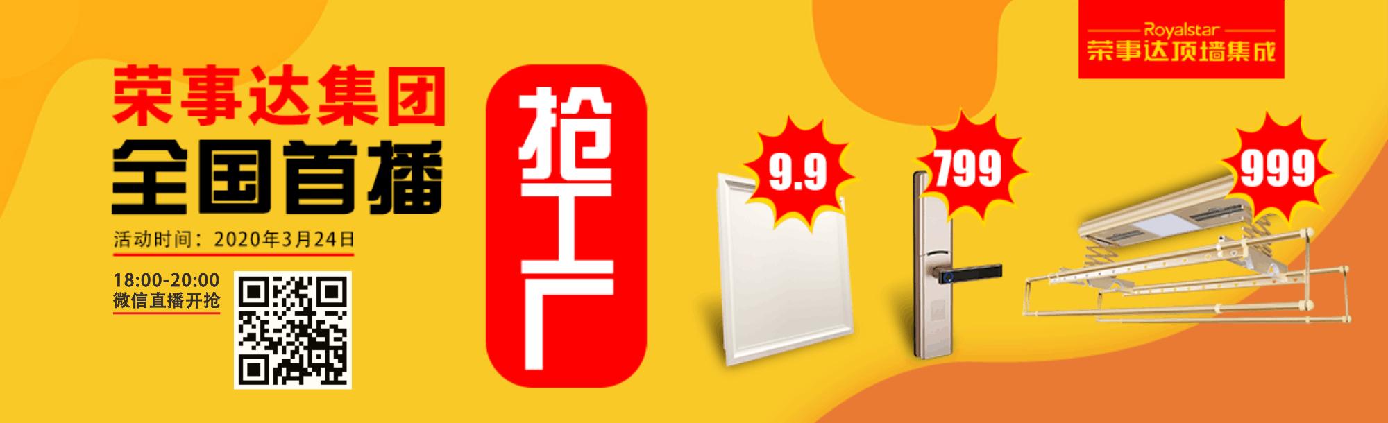 【预告】3.24荣事达吊顶全国首播抢工厂钜惠即将来袭!