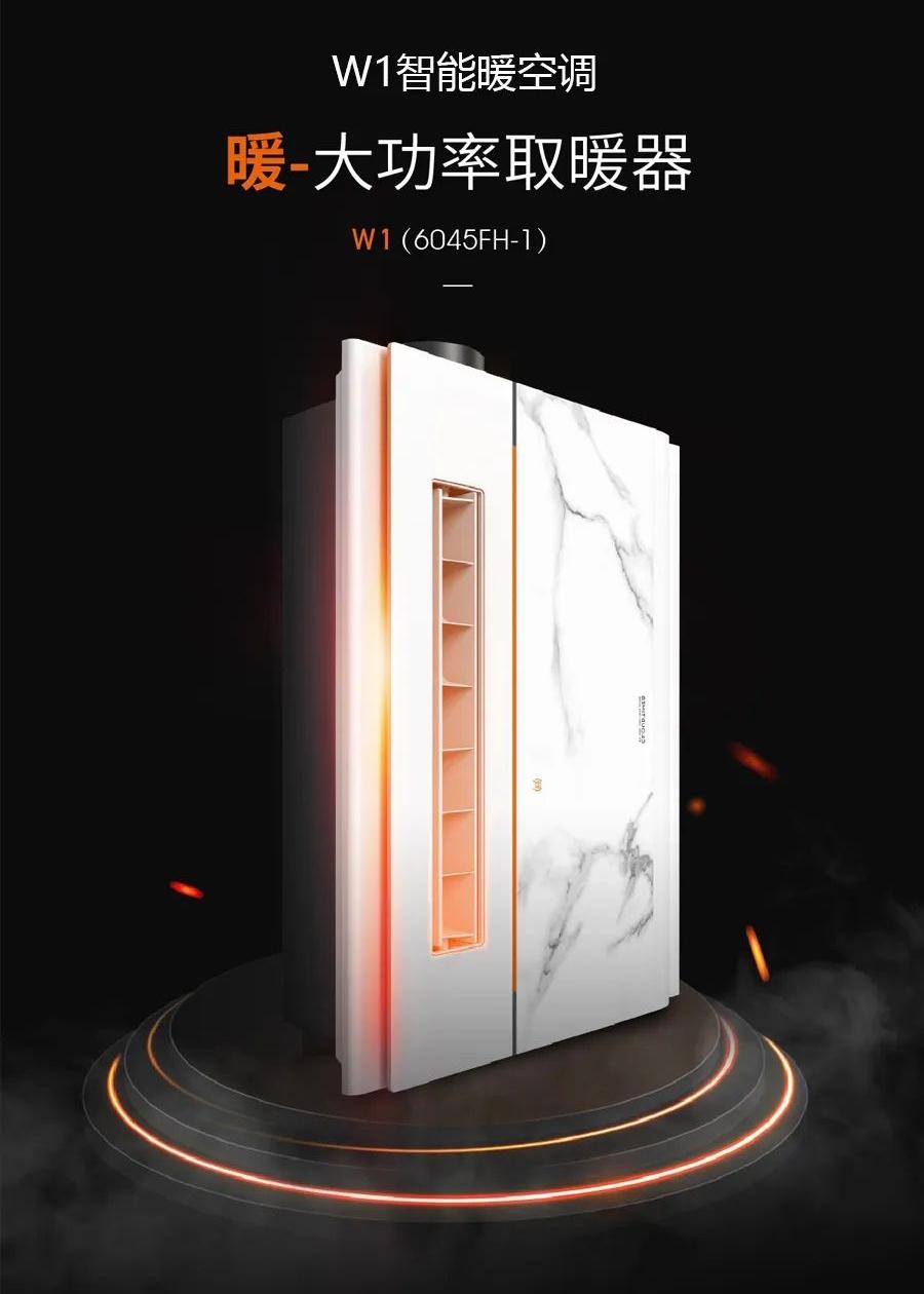 """云时代W1智能暖空调浴霸 浴室取暖界的""""一枝独秀"""""""