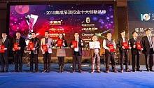 菲比利荣摘'2015集成吊顶行业十大创新品牌'奖项