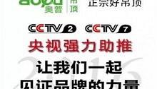 AOPU奥普吊顶强力登陆CCTV,强强联手凝聚行业新动力
