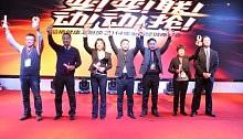 2014.1.8品格2014年全国经销商年会直播照片-年度表彰