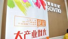 第十六届广州展建博会——索菲尼洛-展会现场
