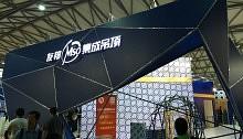 2015.6.3第二十届上海厨卫展——友邦-展会现场
