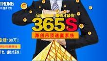 海创吊顶365S海创速赢系统发布会