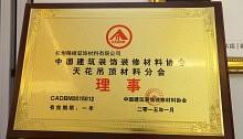 格峰-荣誉证书