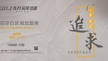 2016广州建博会-奇力