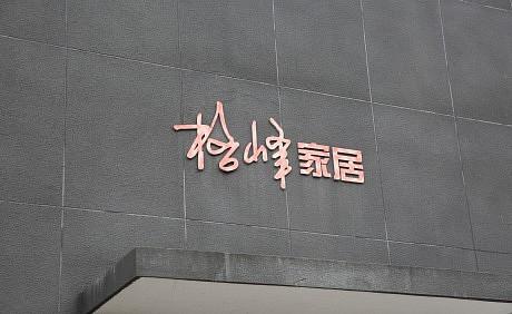 格峰-厂区环境