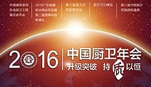 2016中国建筑装饰协会厨卫工程委员会年会