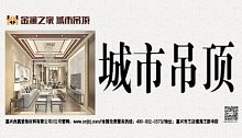 2017嘉兴展—金澜之家