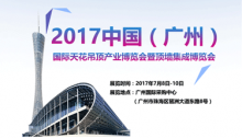 微直播|2017广州吊顶展