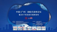 中国(广州)装配式装修论坛暨2017吊顶流行趋势发布在广州国际采购中心举行