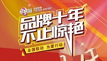 2017花旗吊顶全国联动——品牌十年,不止惊艳