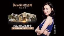 专题:2017广州建博会-巴迪斯