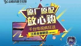 7.29品格1000台55寸电视火爆扬州!