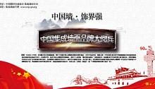 """""""中国墙,饰界强 """"中国集成墙面品牌大阅兵"""