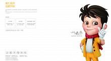 来斯奥2017顶墙生活家形象画册