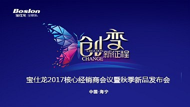 宝仕龙2017秋季经销商会议