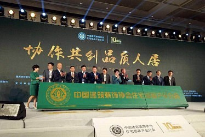 2017中装协厨卫工程委员会十周年庆典-嘉宾演讲