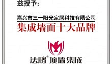 法鹏——荣誉资质证书