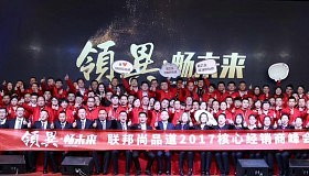 联邦尚品道2017年度核心经销商峰会 精彩花絮