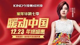 """12月23日,今頂攜魅力女神徐懷鈺邀您一起""""暖動中國""""!"""