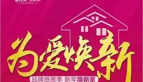 网购建材实用操作指南【装修必备】
