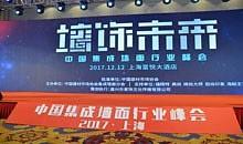 集成墙面|中国品牌中国墙,墙饰未来世界墙