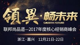 集成吊顶网|联邦尚品道2017年度核心经销商峰会