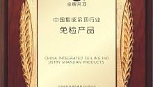 金牌吊顶企业荣誉证书展示