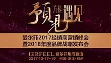"""""""预见方能遇见""""爱尔菲2017经销商会暨2018品牌战略发布会"""