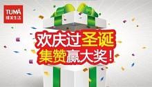 璞美生活—圣诞节集赞赢大奖活动开始啦~