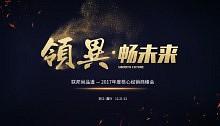 """""""领異·畅未来""""联邦尚品道2017核心经销商峰会"""