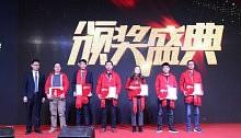 联邦尚品道2017年会-颁奖盛典