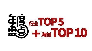 2017年度盘点:行业流行语Top5及海创关键词Top10