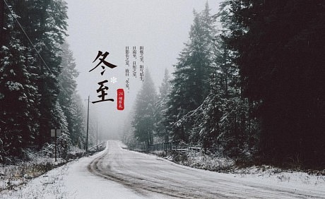 今日冬至,克兰斯愿健康快乐常伴您!