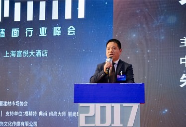 """2017中國集成墻面行業峰會-""""墻飾未來""""(領導致辭)"""