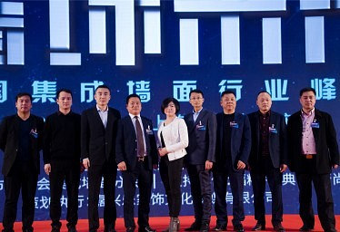 """2017中國集成墻面行業峰會-""""墻飾未來""""(攜手CCTV)"""