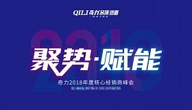 集成吊顶网|奇力2018核心经销商峰会
