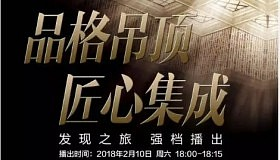 视频丨《品格吊顶 匠心集成》CCTV发现之旅频道精彩呈现!