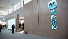 2018北京建博会-容声展会现场