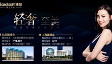 先睹为快,巴迪斯轻奢出席2018年上海建博会