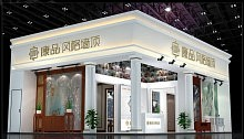 康品720全景-2018北京建博会