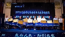 金澜之家2018厨房空调及城市吊顶营销峰会(二)