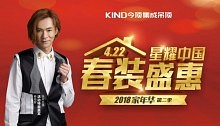 4月22日,楊培安和你相約今頂集成吊頂!