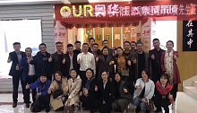 【聚焦市场】奥华总经理赴贵州进行市场调研