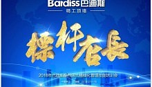 2018年巴迪斯标杆店长技能培训会 启动在即