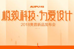AUPU奥普|致2018新品发布会——有趣的灵魂万里挑一