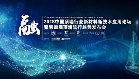 集成吊顶网直播|2018中国顶墙行业新材料新技术应用论坛暨第四届顶墙流行趋势发布会