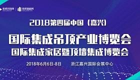 集成吊顶网直播丨第四届中国(嘉兴)国际集成吊顶产业博览会